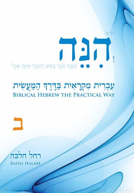Biblical Hebrew Font