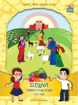 V'Shinantam Year Two