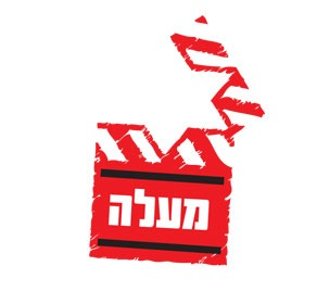 'MAALEH' FILM SCHOOL-Filminar