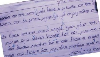 Hebrew-Writing